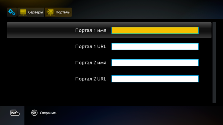 В настройках портала необходимо указать имя протала и url-адрес - Настройка ТВ-приставки MAG250