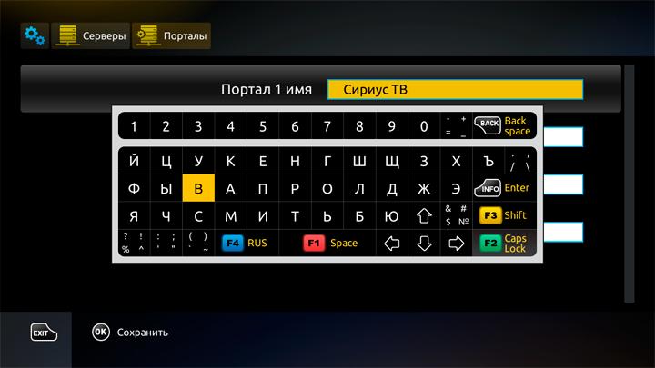 Укажите имя портала «Сириус ТВ» - Настройка ТВ-приставки MAG250