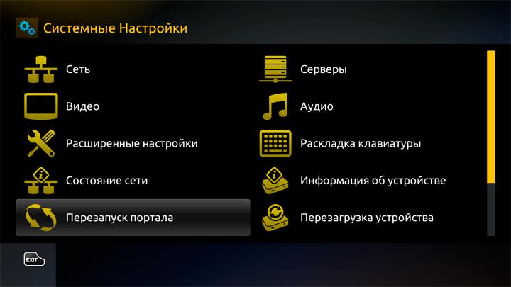 Выберите пункт «Перезапуск портала» - Настройка ТВ-приставки MAG250