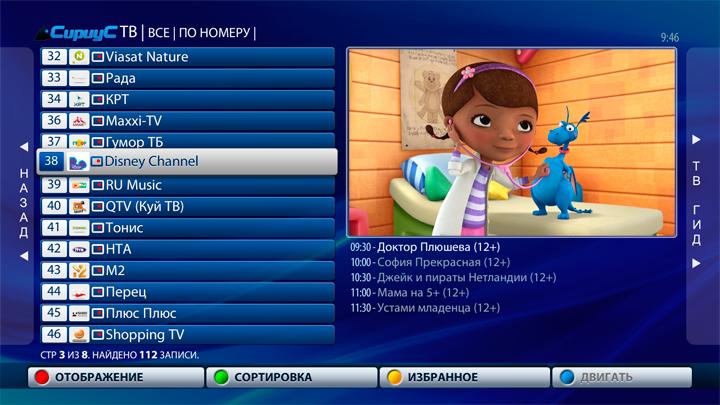 Сервисы портал Сириус ТВ - Настройка ТВ-приставки MAG250