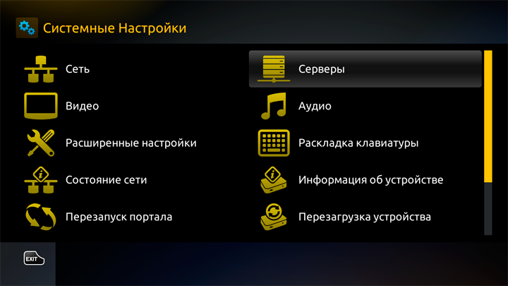 В системных настройках перейдите к пункту «Серверы» - Настройка ТВ-приставки MAG250