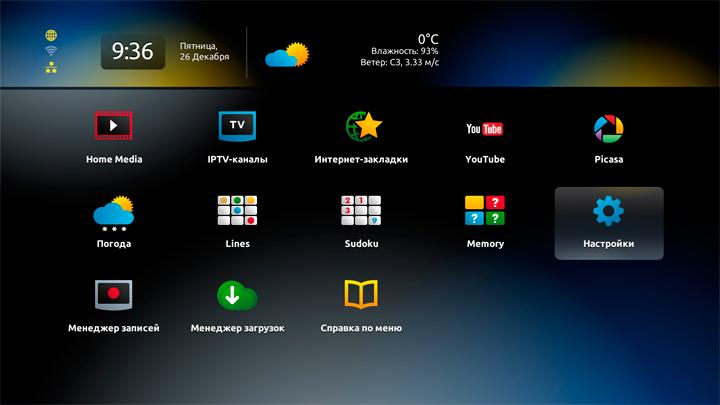 В основном меню внутреннего портала приставки выберите пункт «Настройки» - Настройка ТВ-приставки MAG250