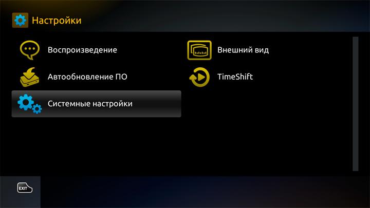 В настройках выберите пункт «Системные настройки» и перейдите к нему - Настройка ТВ-приставки MAG250